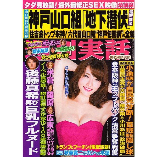 週刊実話 2017年 10/26号 [雑誌]