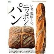 Discover Japan_FOOD いま、美味しい。ニッポンのパン [ムック・その他]