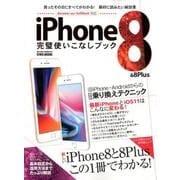 iPhone7s&7sPlus完璧使いこなしブック [ムック・その他]