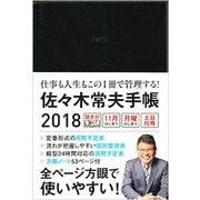佐々木常夫手帳 2018 [単行本]