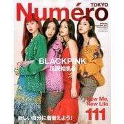 BLACKPINK増刊Numero 2017年 11月号 [雑誌]