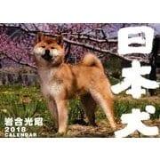 犬カレンダー 日本犬 2018 [単行本]