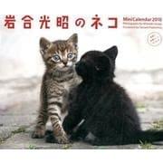 岩合光昭のネコミニカレンダー 2018 [単行本]
