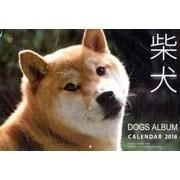 ドッグズアルバム柴犬カレンダー 2018 [単行本]