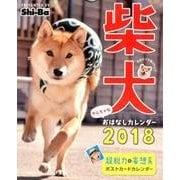柴犬やんちゃなおはなしカレンダー 2018 [単行本]