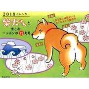 柴犬さんと楽しむニッポンの12ヵ月カレンダー 2018 [単行本]
