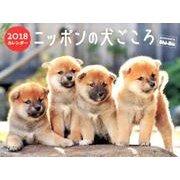 ニッポンの犬ごころカレンダー 2018 [単行本]