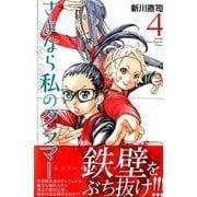 さよなら私のクラマー 4(月刊マガジンコミックス) [コミック]