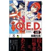 Q.E.D.iff-証明終了 8(月刊マガジンコミックス) [コミック]