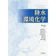 陸水環境化学 [単行本]