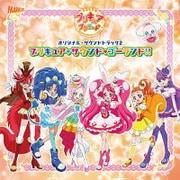 キラキラ☆プリキュアアラモード オリジナル・サウンドトラック2 プリキュア・サウンド・ゴーランド!!