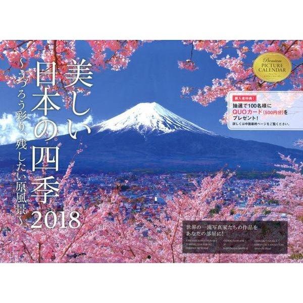 美しい日本の四季 うつろう彩り、残したい原風景カレンダー [単行本]