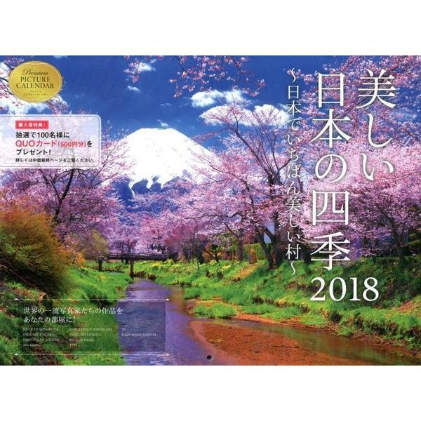 美しい日本の四季 日本でいちばん美しい村カレンダー [単行本]