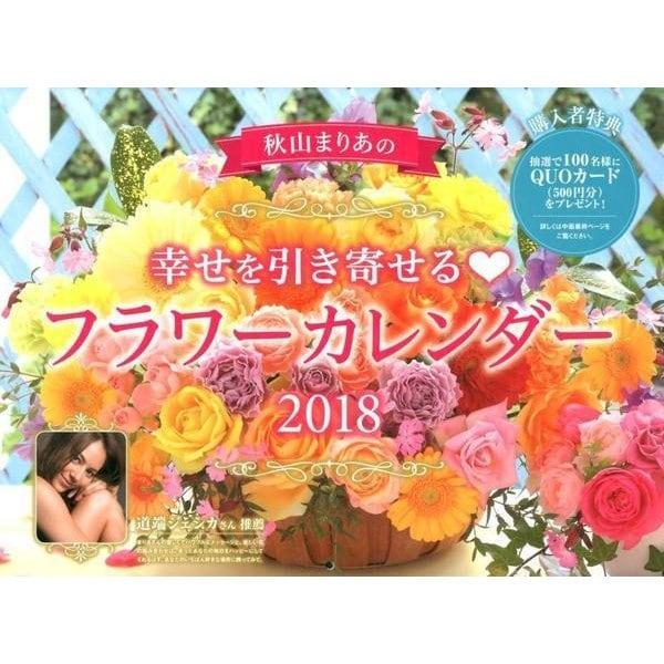 秋山まりあの幸せを引き寄せるフラワーカレンダー 2018 [単行本]