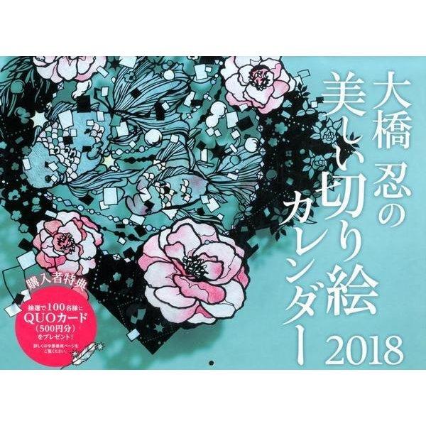 大橋忍の美しい切り絵カレンダー 2018 [単行本]
