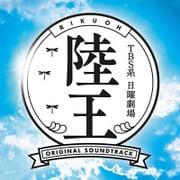 TBS系 日曜劇場 陸王 オリジナル・サウンドトラック