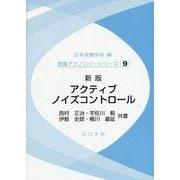 アクティブノイズコントロール 新版 (音響テクノロジーシリーズ〈9〉) [全集叢書]