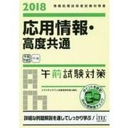 応用情報・高度共通午前試験対策〈2018〉 [単行本]