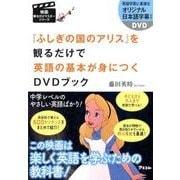 「ふしぎの国のアリス」を観るだけで英語の基本が身につくDVD(映画観るだけマスターシリーズ) [単行本]