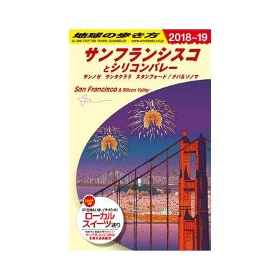 サンフランシスコとシリコンバレー〈2018~2019年版〉 改訂第28版 (地球の歩き方〈B04〉) [全集叢書]