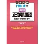 大学入試 門脇渉の 英語[正誤問題]が面白いほど解ける本<1> [単行本]