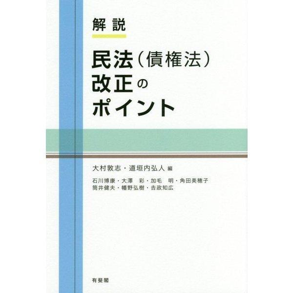 解説 民法(債権法)改正のポイント [単行本]