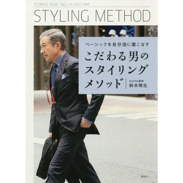 こだわる男のスタイリングメソッド―ベーシックを自分流に着こなす [単行本]