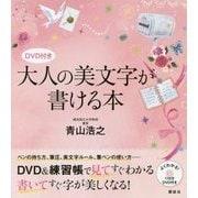 DVD付き 大人の美文字が書ける本(講談社の実用BOOK) [単行本]