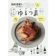 SHIORIの2人で楽しむゆるつま(講談社のお料理BOOK) [単行本]
