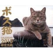 ボス猫カレンダー 2018 [単行本]