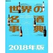 世界の名酒事典 2018年版(講談社MOOK) [ムックその他]