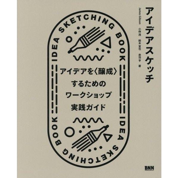 """アイデアスケッチ―アイデアを""""醸成""""するためのワークショップ実践ガイド [単行本]"""