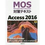 MOS対策テキスト Access2016 [単行本]