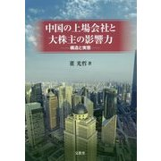 中国の上場会社と大株主の影響力―構造と実態 [単行本]