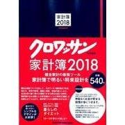 クロワッサン(特別編集)家計簿 2018(マガジンハウスムック) [ムックその他]