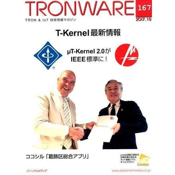 TRONWARE VOL.167(2017.10) [単行本]
