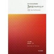 すべての人のためのJavaプログラミング 第3版 [単行本]