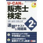 U-CANの販売士検定2級速習テキスト&問題集 第3版 [単行本]