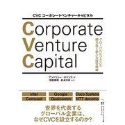 CVCコーポレートベンチャーキャピタル―グローバルビジネスを勝ち抜く新たな経営戦略 [単行本]