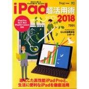 iPad 超活用術2018 [ムック・その他]