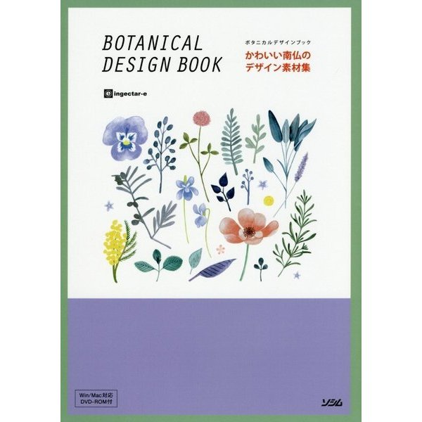 かわいい南仏のデザイン素材集―ボタニカルデザインブック [単行本]