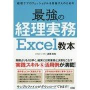 最強の経理実務Excel教本―経理でプロフェッショナルを目指す人のための [単行本]