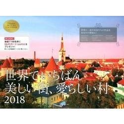 世界でいちばん美しい街、愛らしい村壁掛けカレンダー 2018 [単行本]