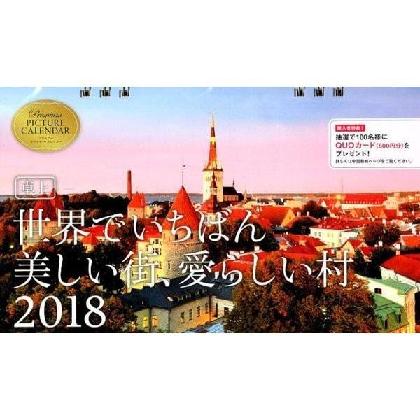 世界でいちばん美しい街、愛らしい村卓上カレンダー 2018 [単行本]