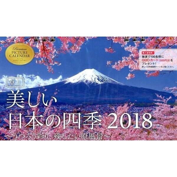 美しい日本の四季卓上カレンダー うつろう彩り、残したい原風景 [単行本]