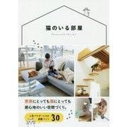 猫のいる部屋―家族にとっても猫にとっても居心地のいい空間づくり。 [単行本]