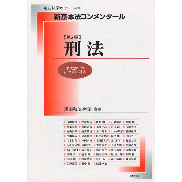 新基本法コンメンタール刑法 第2版: 別冊法学セミナー [ムック・その他]