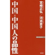 中国・中国人の品性(WAC BUNKO) [新書]