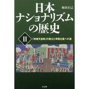 日本ナショナリズムの歴史〈2〉「神権天皇制」の確立と帝国主義への道 [単行本]