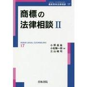 商標の法律相談〈2〉(最新青林法律相談〈17〉) [全集叢書]